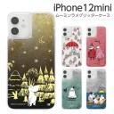 iPhone12mini ケース ムーミン ラメ グリッターケース / ムーミン アイフォン12mini カバー キ……