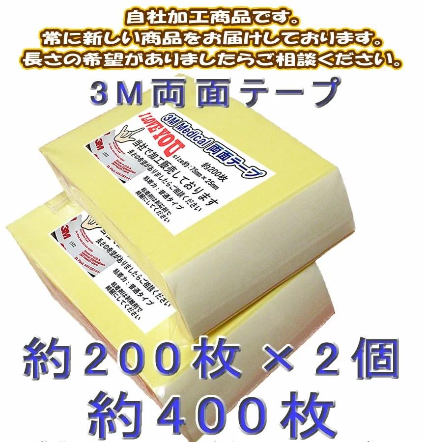 皮膚貼付用スリーエムかつら両面テープ、3M両面テープ142g約200枚×2個=約400枚 テープを選ぶなら、長年愛用されている ロングセラー商品です(送料無料)