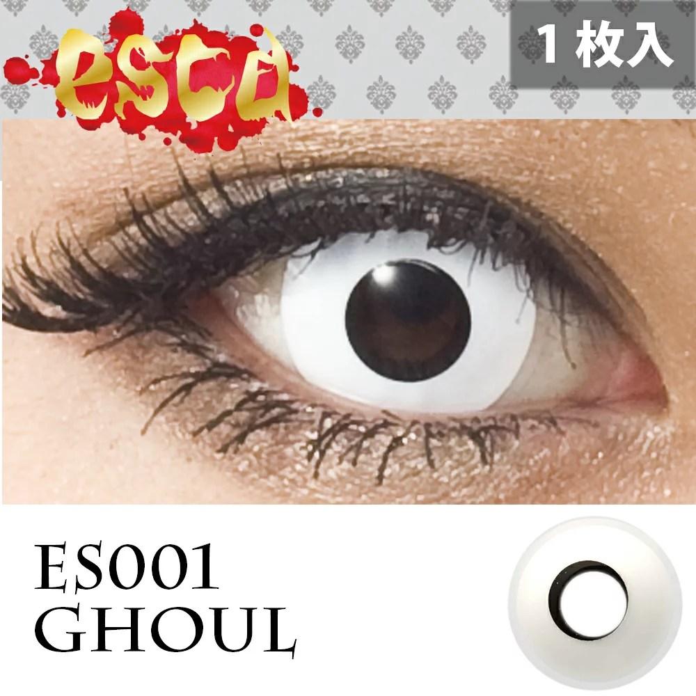 カラコン 送料無料 エスカ ホラーコンタクトレンズ グール Ghoul ES001(1枚入)度あり・度なし 三白眼 不気味なゾンビの白目、三白眼 ホワイト カラコン コスプレ 特殊メイク SFX