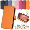 【送料無料】AQUOS R2 SH-03K / SHV42 / 706SH用カラーレザー手帳型ケース ストラップ付●手帳……