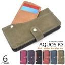 【送料無料】AQUOS R2 SH-03K / SHV42 / 706SH用スライドカードポケット手帳型ケース ストラッ……