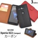 【送料無料】Xperia XZ2 Compact SO-05K用カーボンデザイン手帳型ケース●液晶画面も保護 手帳……
