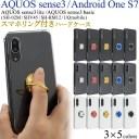 【送料無料】AQUOS sense3 (SH-02M/SHV45/UQmobile)/AQUOS sense3 lite SH-RM12/AQUOS sense3 ……