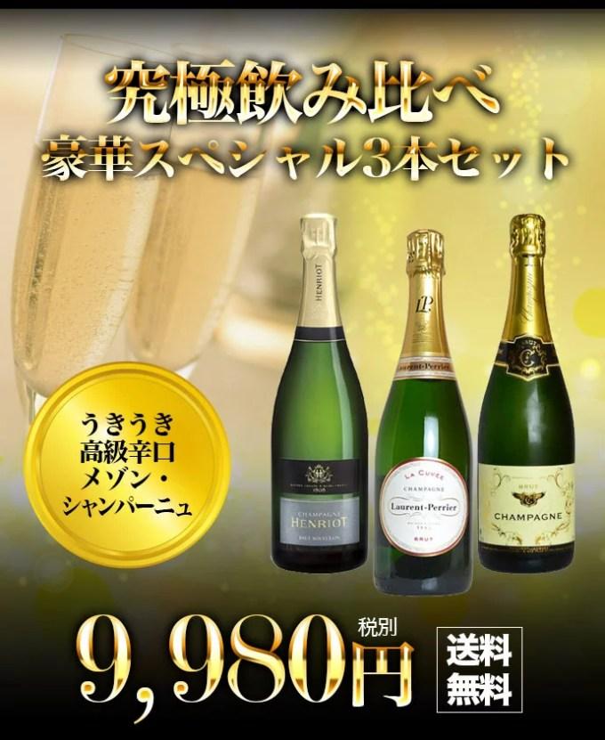 【送料無料】うきうき高級辛口有名メゾン シャンパーニュ究極飲