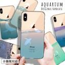 全機種対応 iPhone11 X/XS Max対応 スマホケース 送料無料 ハードケース 魚 イルカ クジラ カメ クリオネ ペンギン 水 水槽 可愛い オ..