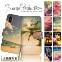 全機種対応 iPhone12 11 Pro Max SE(第2世代) XR XS対応 手帳型ケース スマホカバー ハワイア……