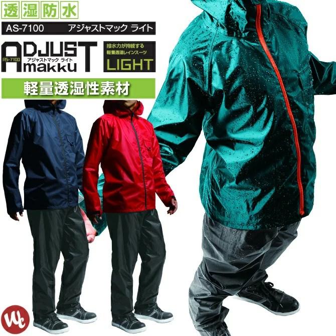 レインスーツ アジャストマックライト AS-7100 Makku(マック)上下セット 収納袋付き レ