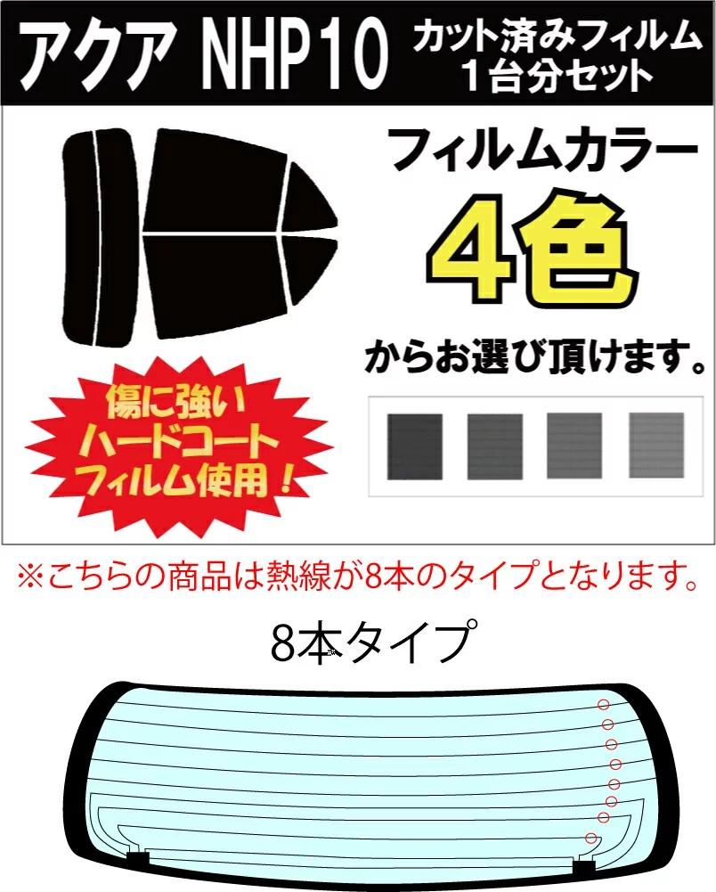 アクア NHP10 (※リア熱線8本タイプ) カット済みカーフィルム リアセット スモークフィルム 車 窓 日よけ 日差しよけ UVカット (99%) カット済み カーフィルム ( カットフィルム リヤセット リヤーセット リアーセット )