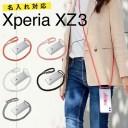 Xperia XZ3 ケース カバー 肩掛け 肩がけ 斜めがけ スマホケース 韓国 casepholic SO-01L SOV3……