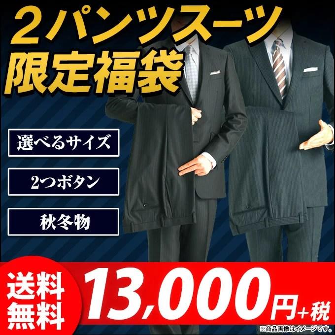 秋冬物 高品質 ツーパンツ スタンダードスーツ 福袋 スペアパンツ付き 訳あり アウトレット [セール] メンズ スーツ ビジネススーツ 大きいサイズ