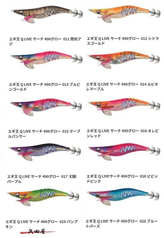 ヤマシタ エギ王Q LIVE サーチ 490グロー 3.0号 2018新色