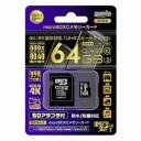 磁気研究所 HDMCSDX64GCL10UI3JP microSDXCカード UHS-1対応 speed class3 64GB Class10