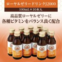 【山田養蜂場】ローヤルゼリードリンクJ2000 ギフト プレ