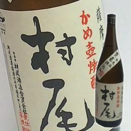 村尾 (1800ml) ★25度 焼酎 芋 プレゼント 芋焼