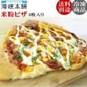 米粉ピザ4枚入り 冷凍ピザ グルテンフリー アレルギー対応 こめらぼキッチン 小麦 乳製品 たまご不使用 米粉パン