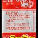 【送料無料】【メール便】【大島食品】【学校給食用】【ミルメーク】懐かしい味 コーヒー粉末5gx40個(専用ストロー付き