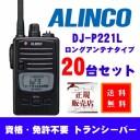 アルインコ(ALINCO) DJ-P221 (L) 20台セット ロングサイズアンテナ 特定小電力トランシーバー