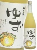 【リキュール】梅乃宿 ゆず酒 1.8L【9】【バレンタイン ギフト 贈り物】