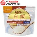 アルファ米・尾西 白飯 50食 賞味期限2025年2月【ハラル認証取得】