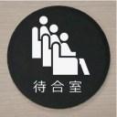 【室名イラスト丸型プレート】待合室 10cm