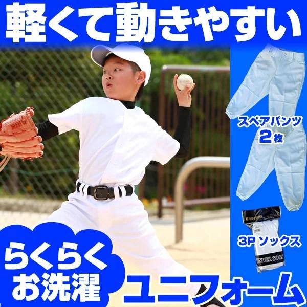 野球 ユニフォーム ジュニア セット ( パンツ 2枚 + ソックス3足組 )キッズ J r 少年 練習着 100cm〜160cm 子供 小学生 幼稚園 ズボン プレゼント 福袋