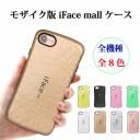 【あす楽】【モザイク版】iFace mall 全機種対応 iPhone12/ 12Pro iPhone SE(第2世代)/iPhone7……