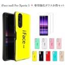 【あす楽】iFace mall ケース 【強化ガラスセット】 ifacemall Xperia 5 ケース Xperia5 ケー……