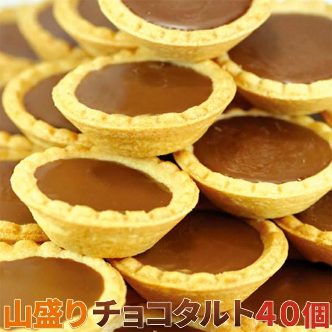 山盛り☆チョコタルトどっさり40個 送料無料