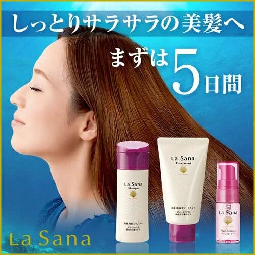 【送料無料】ラサーナ 美髪お試しトライアルセット トラベルセ