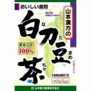 【送料無料】山本漢方製薬 白刀豆茶(なたまめ茶) 100% 6g×12包 1個