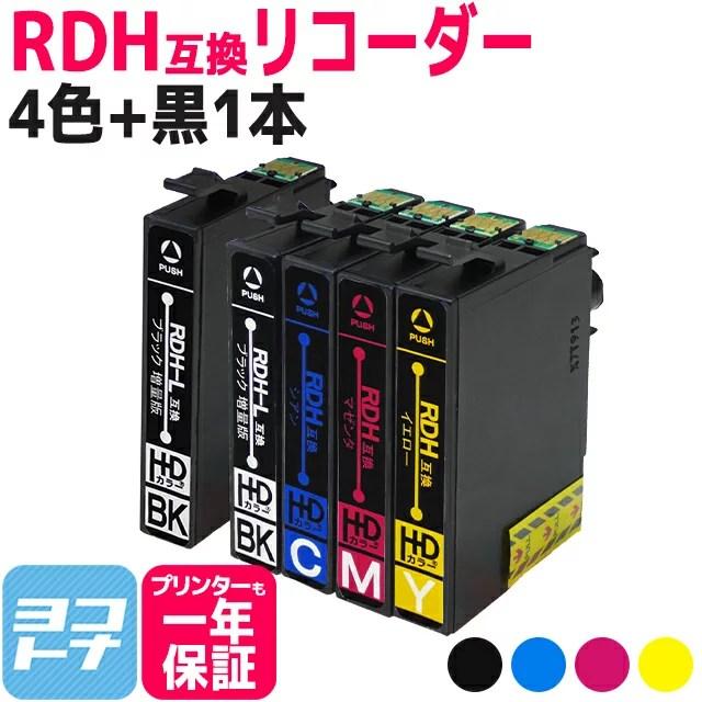 【数量限定・特別提供品】 RDH-4CL互換 4色+黒1本 5本セット エプソン互換 RDH互換(リコーダー互換)RDH-BK-L互換 RDH-C互換 RDH-M互換 RDH-Y互換 対応機種: PX-048A PX-049A 【互換インク】 横トナオリジナル【ネコポス送料無料】