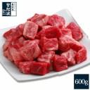 特選米沢牛 サイコロステーキ600g(150g×4P)【送料無料】【牛肉】【化粧箱入り】