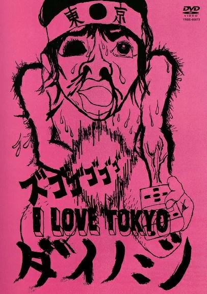 ダイノジ/I LOVE TOKYO