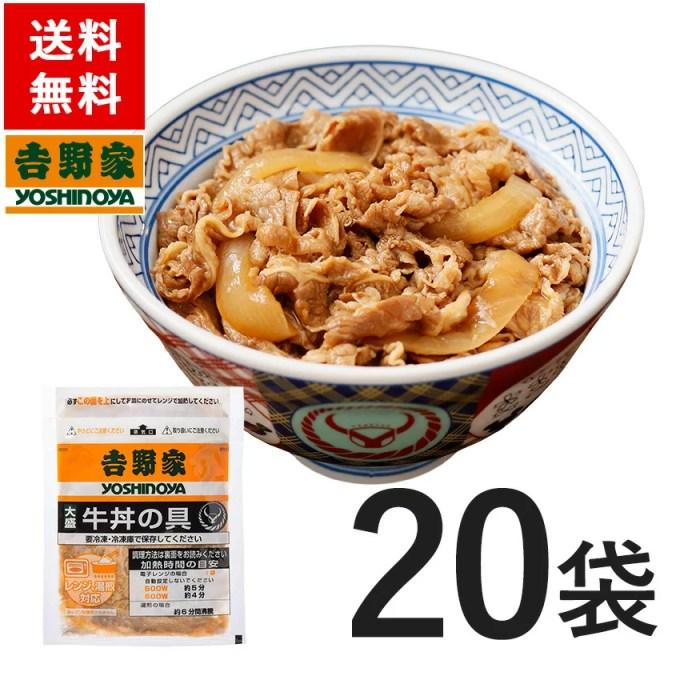 吉野家 冷凍大盛牛丼の具20袋セット