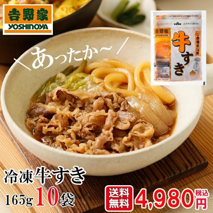 【今だけ送料無料】吉野家 冷凍牛すき10袋セット