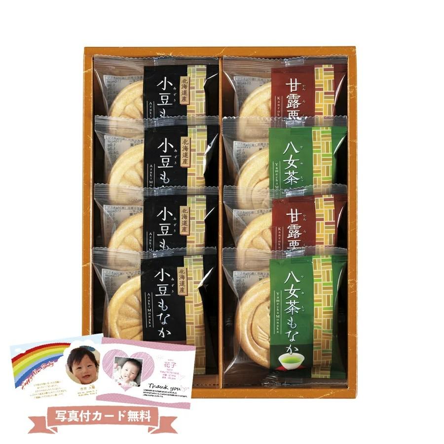 内祝い お菓子 ギフト 風雅甘々もなか詰合せ MO-BO 写真付き 写真入り メッセージ付き 焼き菓