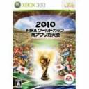 【新品】2010FIFAワールドカップ南アフリカ大会 XBOX360【送料無料】【代金引換の場合は+900円】【ゆうメール】