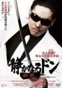 【中古】DVD▼静かなるドン 新章 頂上決戦!!鮮血の大阪抗
