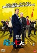【中古】DVD▼龍三と七人の子分たち▽レンタル落ち 極道 任