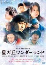 【中古】DVD▼星ガ丘ワンダーランド▽レンタル落ち