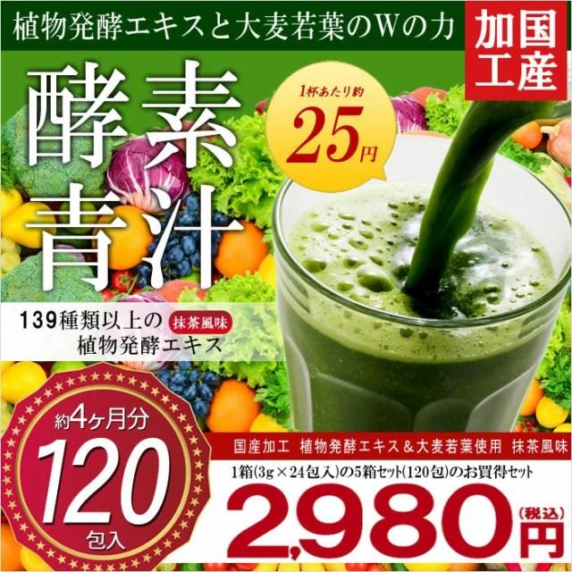 送料無料 5個セット 凝縮された植物発酵エキス新しく栄養素UP 国内工場生産  酵素青汁 24包×5