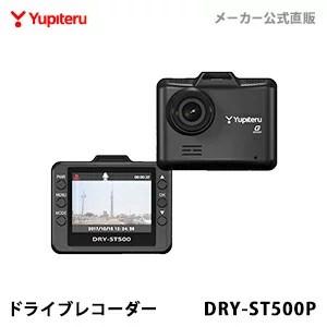 ドライブレコーダー ユピテル DRY-ST500P (WEB限定 / 取説ダウンロード版) 【公式直