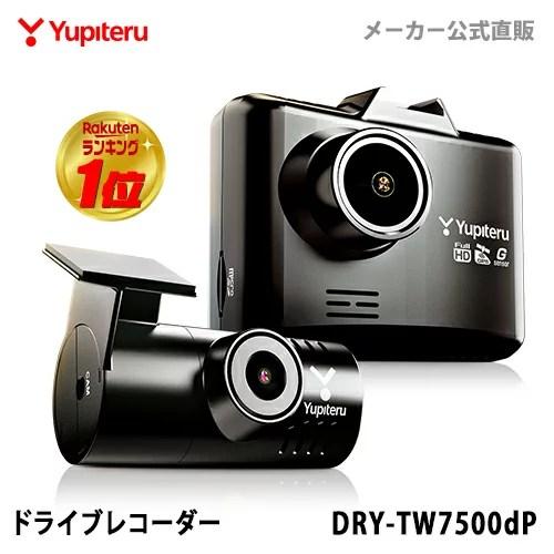 《ランキング1位》 ドライブレコーダー 前後2カメラ ユピテル DRY-TW7500dP あおり運転