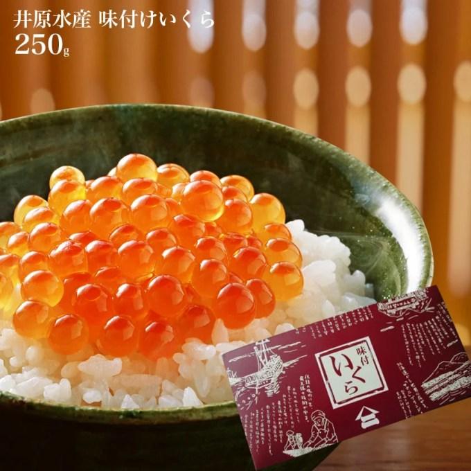 北海道井原水産★味付けいくら★250グラム豊潤な味わいをお楽しみください最高級品 いくら 醤油漬け