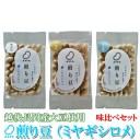 お試しに煎り豆(ミヤギシロメ)15g 味比べセット3種類【9袋セット】(各種3袋)