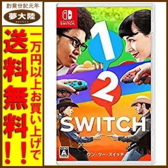 【中古】[Nintendo Switch]1-2-Switch(ワンツースイッチ)【山形南店】
