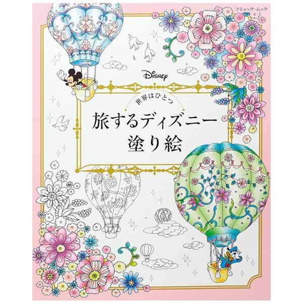 ブティック社『世界はひとつ 旅するディズニー塗り絵 /BM1236』 書籍 本