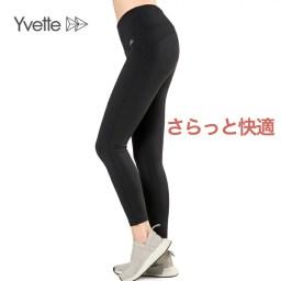 Yvette(イベット)トレーニングパンツ レディース スポ
