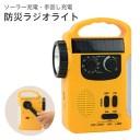 ラジオライト 災害対策用 手巻き ソーラー 充電 ダブルLEDライト AM/FMラジオが聞けるので、もしもの災害にも情報が聞ける! iPhone スマホ 携帯 の手巻き充電可能なUSB出力