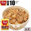 【期間限定】すき家豚丼の具並盛10パックセット冷凍食品【S8】